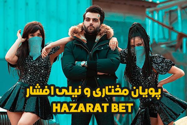 سایت حضرات بت با مدیریت پویان مختاری و نیلی افشار