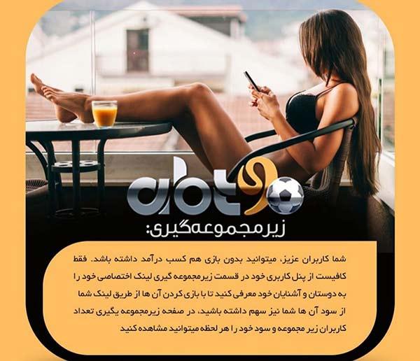 آدرس سایت ساشا سبحانی | چگونه وارد سایت abt90 شویم؟