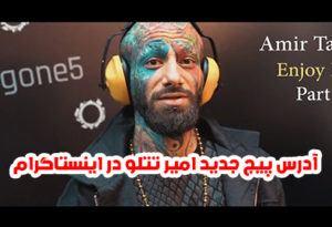 آدرس پیج جدید امیر تتلو در اینستاگرام | خواننده مشهور به اینستاگرام بازگشت!