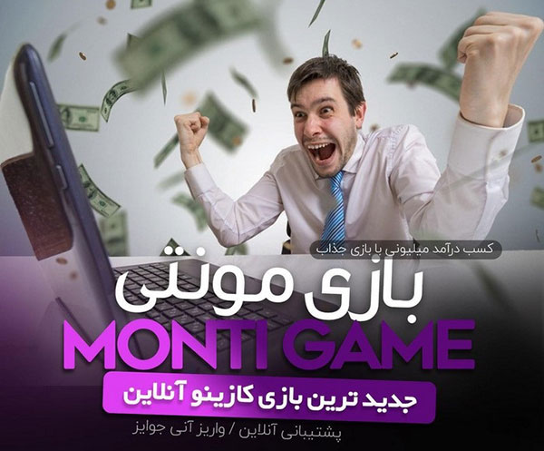 بازی مونتی شرط بندی چیست؟   آموزش کامل بازی مونتی (مونتیگو)