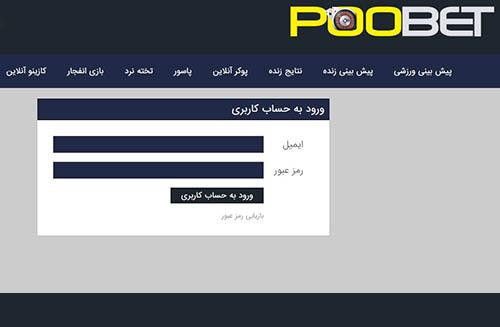 آدرس سایت پوبون ورود به سایت پوبون پو بت | Poo Bet (پوریا بنکداری)