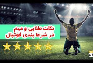 شرط بندی فوتبال و نکات طلایی و مهم  (8 استراتژی کلیدی پیش بینی فوتبال)