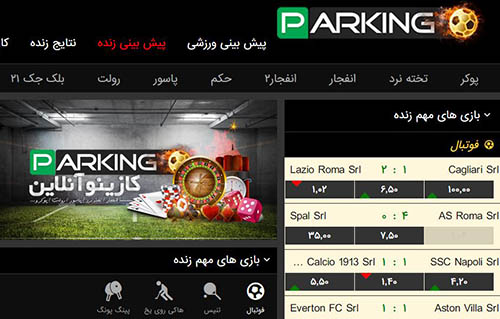 آدرس سایت پارکینگ بت سپهر خلسه (PARKINGBET)
