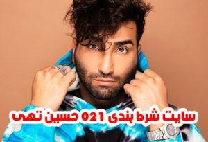 آدرس سایت 021 بت با بازی انفجار و مدیریت حسین تهی