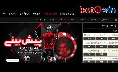 آدرس سایت بتوون آرتا وانتونز | BETOWIN