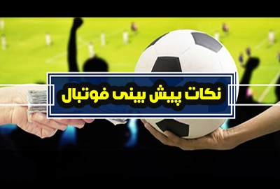 پیش بینی فوتبال چگونه حرفه ای شویم؟ (نکات کاربردی و مفید)