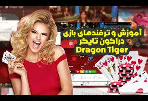 آموزش بازی دراگون تایگر Dragon Tiger شرطی + نکات و ترفندهای برد
