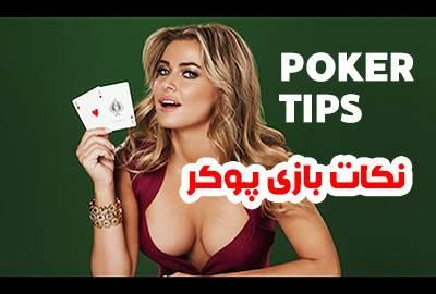 نکات بازی پوکر و مهمترین توصیه ها + استراتژی شرط بندی در بازی پوکر