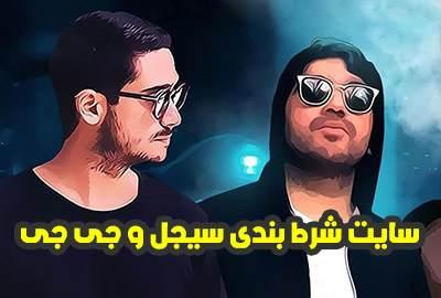 آدرس سایت کازینو ایران با مدیریت سیجل و علیرضا جی جی