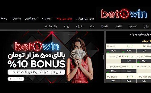 سایت شرط بندی بتوون | BETOWIN (آرتا وانتونز) سایت بازی انفجار