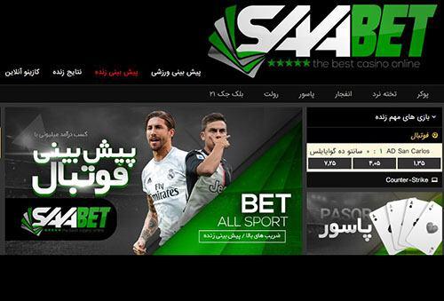 سایت پیش بینی فوتبال ثابت SAABET