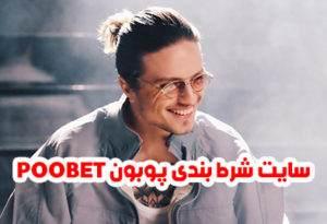 سایت شرط بندی پوبون (پوبت | POOBET) با مدیریت پوریا بنکداری