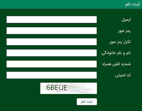 نحوه ثبت نام در سایت های شرط بندی (راهنمای کامل)