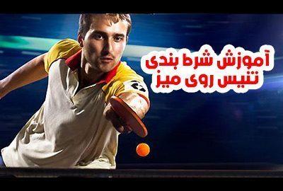 شرط بندی تنیس روی میز | پینگ پنگ (آموزش، قوانین و آپشن ها)