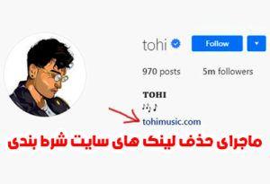 حذف لینک سایت شرط بندی در اینستاگرام سلبریتی ها