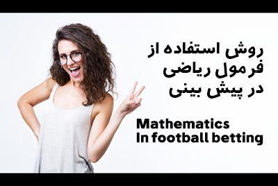 فرمول ریاضی پیش بینی فوتبال | ریاضیات در پیش بینی چه تاثیری دارد؟
