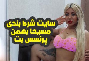 سایت پرنسس بت PRINCESSBET مسیحا بهمن ورود به سایت بازی انفجار