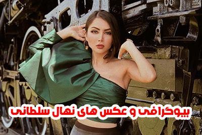 عکس های داغ نهال سلطانی +بیوگرافی نهال سلطانی مدل مشهور ایرانی