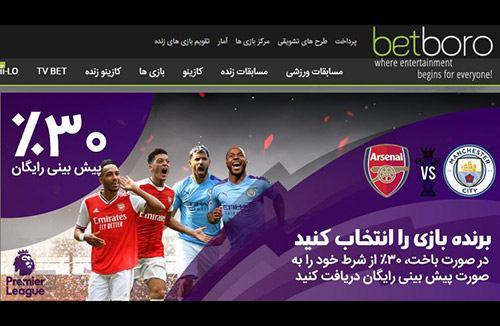 سایت بت برو BETBORO معتبرترین سایت پیش بینی فوتبال