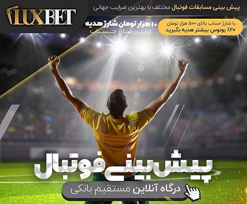 سایت لاکس بت Luxbet بهترین سایت بین المللی با مدیریت صبا پارسیان