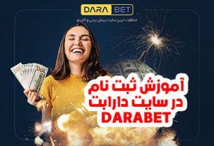 سایت شرط بندی دارابت + آموزش ثبت نام در سایت دارابت DARABET