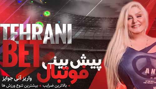 سایت شرط بندی شهناز تهرانی | سایت TEHRANI BET تهرانی بت