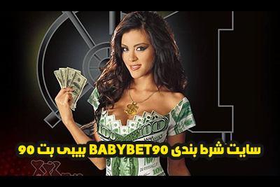 سایت بیبی بت 90 | BABYBET90 سایت شرط بندی هلیا جلیل نژاد