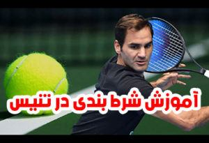 آموزش شرط بندی تنیس + استراتژی و ترفندهای برنده شدن