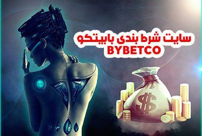 سایت بایبتکو BYBETCO یکی از بهترین سایت های شرط بندی بازی انفجار