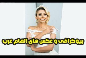 عکس های خفن الهام عرب + بیوگرافی الهام عرب و اینستاگرام