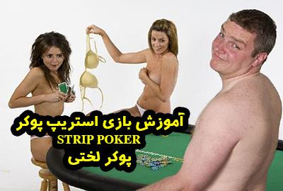 بازی استریپ پوکر چیست ؟ همه چیز درباره Strip poker یا پوکر لختی