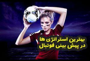 آموزش پیش بینی فوتبال بهترین استراتژی ها برای برنده شدن تضمینی