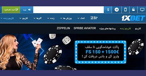 سایت وان ایکس بت فارسی 1XBET با انواع بازی های کازینویی