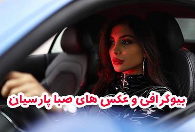 بیوگرافی و عکس های صبا پارسیان شاخ اینستاگرام
