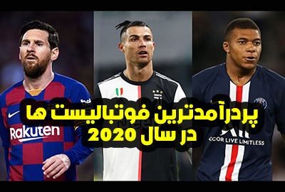 پردرآمدترین فوتبالیست های سال 2020 چه کسانی هستند؟