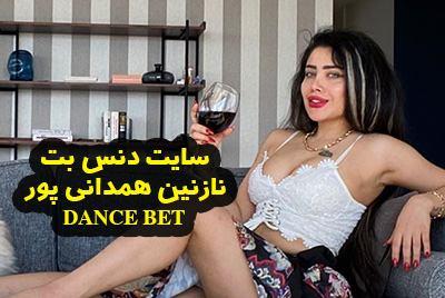 سایت شرط بندی دنس بت Dance Bet با مدیریت نازنین همدانی پور