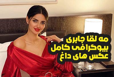عکس های برهنه مه لقا جابری مدل مشهور ایرانی + بیوگرافی