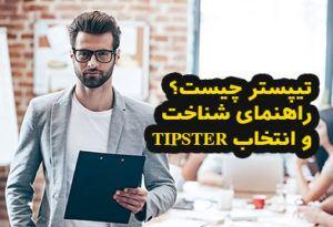 تیپستر چیست ؟ | بهترین تیپستر رایگان | تیپستر فوتبال معتبر