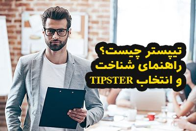 تیپستر چیست ؟   بهترین تیپستر رایگان   تیپستر فوتبال معتبر