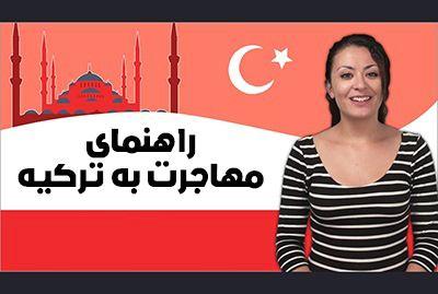 راهنمای مهاجرت به ترکیه | شرایط اقامت ترکیه | هزینه مهاجرت به ترکیه
