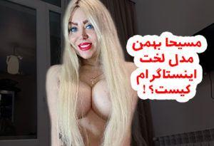 بیوگرافی و عکس لخت مسیحا بهمن + مسیحا بهمن کیست؟