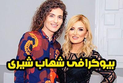 بیوگرافی شهاب شیری همجنسگرای مشهور ایرانی