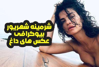 عکس های لخت شرمینه شهریور + بیوگرافی شرمینه مدل ایرانی