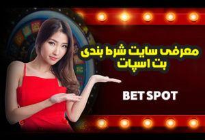 سایت بت اسپات Bet Spot (پیش بینی و کازینو آنلاین معتبر)