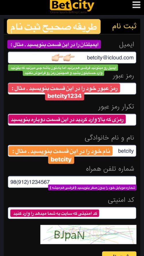 سایت بت سیتی Bet City (آدرس بدون فیلتر و نحوه ثبت نام betcity)
