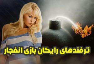 آنالیز بازی انفجار + ترفندهای واقعی بازی انفجار برای برد 100 میلیون