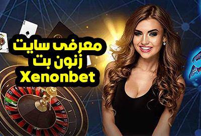سایت زنون بت Xenonbet | سایت پیش بینی و بازی انفجار معتبر