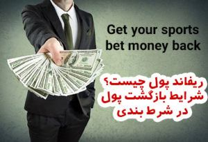 شرایط برگشت پول در شرط بندی چیست ؟ | ریفاند پول در سایت های شرط بندی