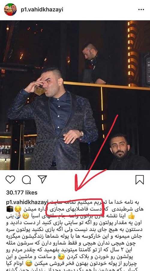 اتهامات و جرایم وحید خزایی | سرنوشت پسر ایران چیست؟