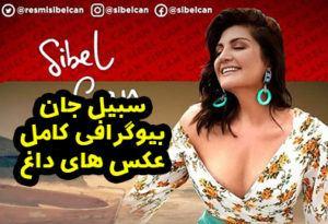 بیوگرافی و عکس های سبیل جان خواننده ترکیه ای